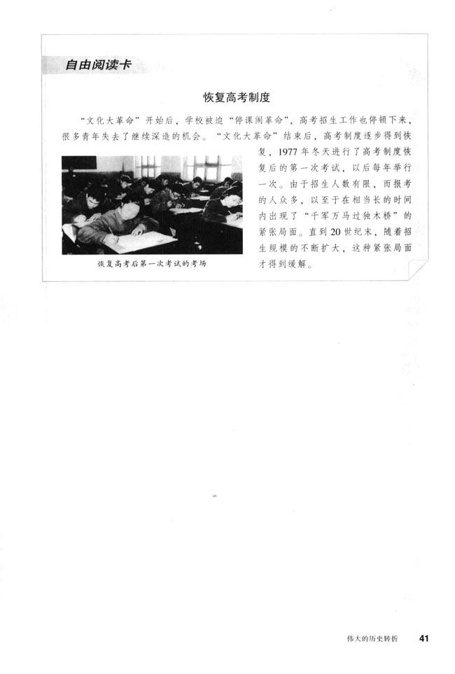 人教版八年级历史下册电子课本 人教版初二历史下册电子课本 课本站图片