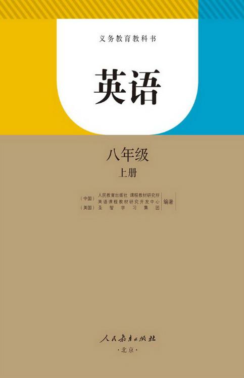 人教版八年级英语上册电子课本 人教版初二英语上册电子课本 课本站图片