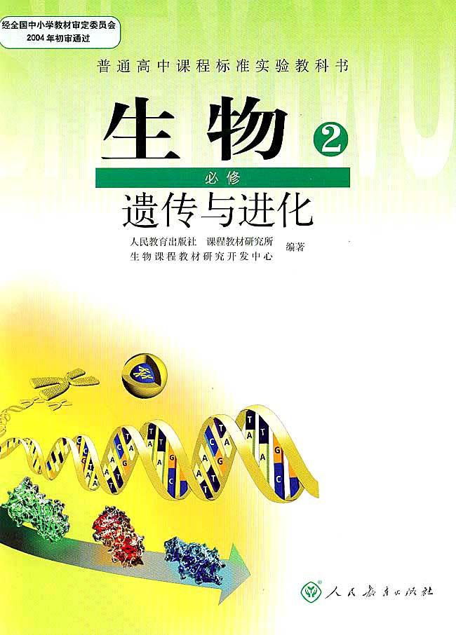 封面 前言 目录 人教版高一生物必修2 遗传与进化电子课本