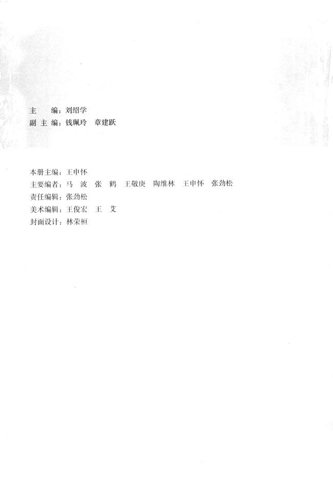 人教版高一数学必修2电子课本 课本站