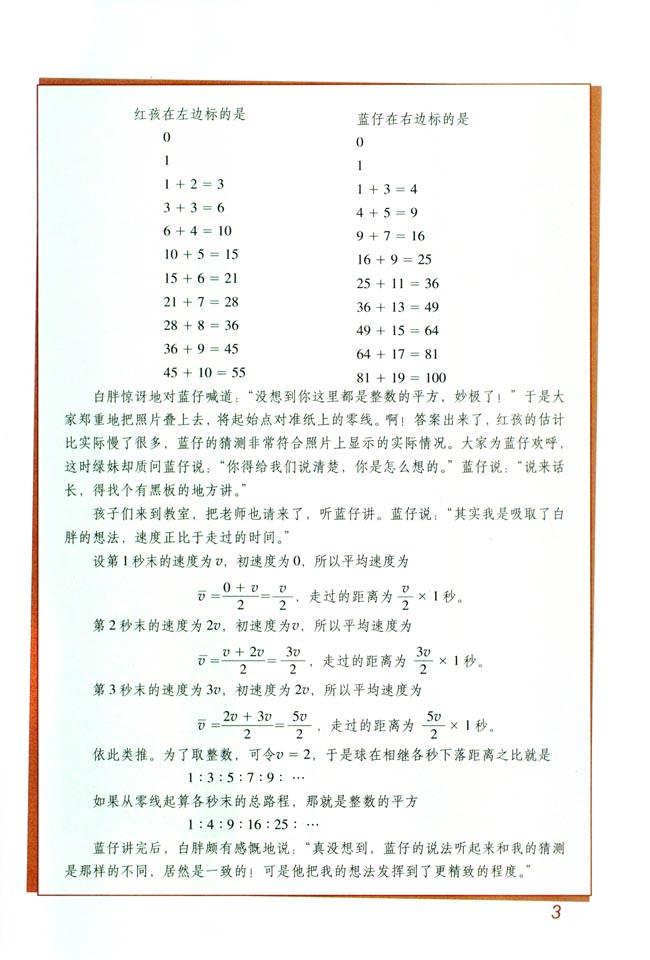 人教版高一物理必修1电子课本 课本站