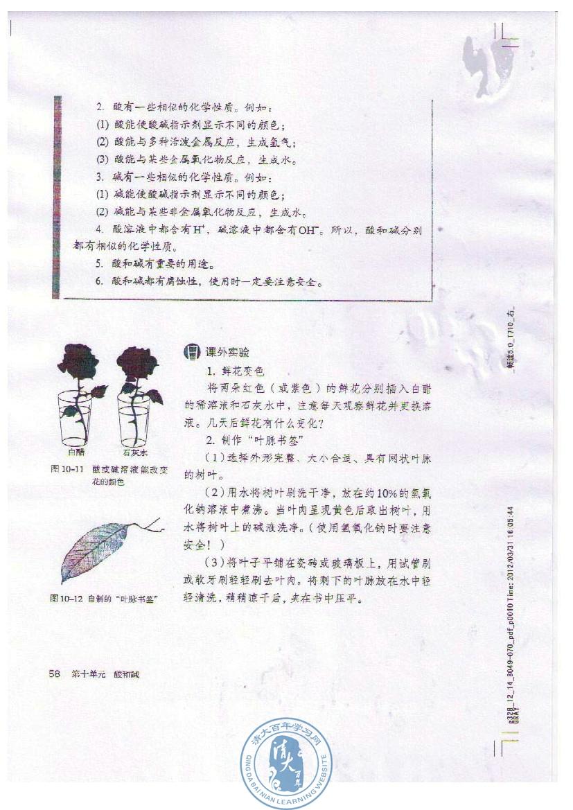 人教版九年级化学下册电子课本 人教版初三化学下册电子课本 课本站图片