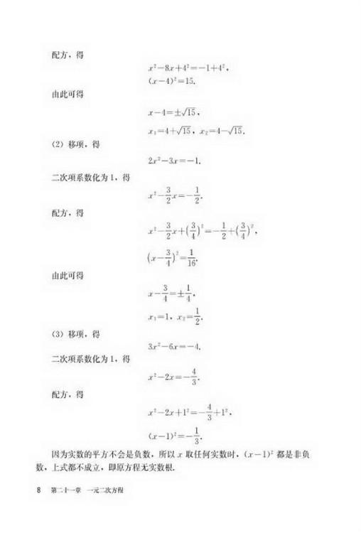 人教版九年级数学上册电子课本 人教版初三数学上册电子课本 课本站图片
