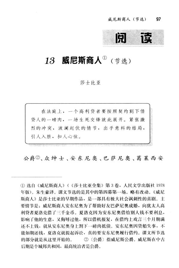 人教版九年级语文下册电子课本 人教版初三语文下册电子课本 课本站图片