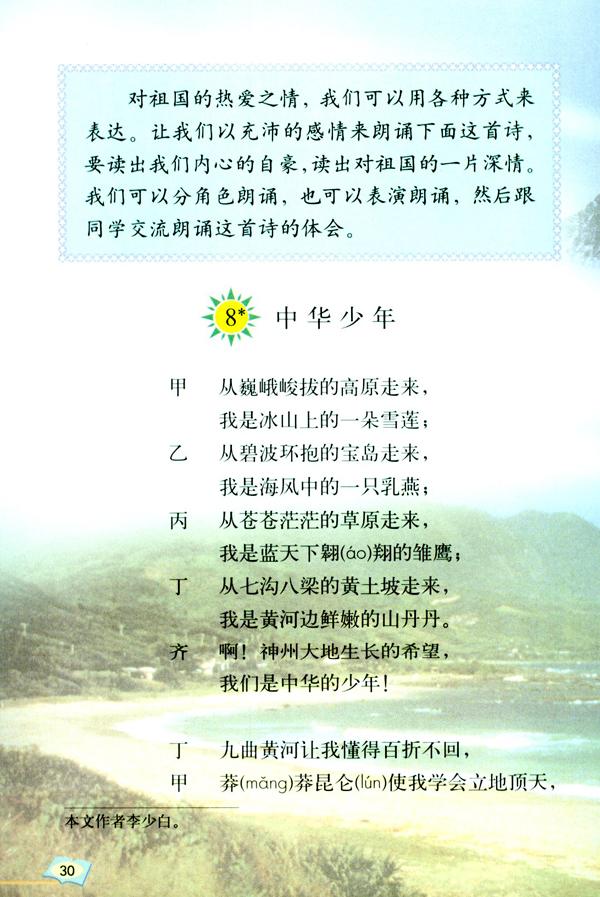 人教版六年级语文上册电子课本 课本站