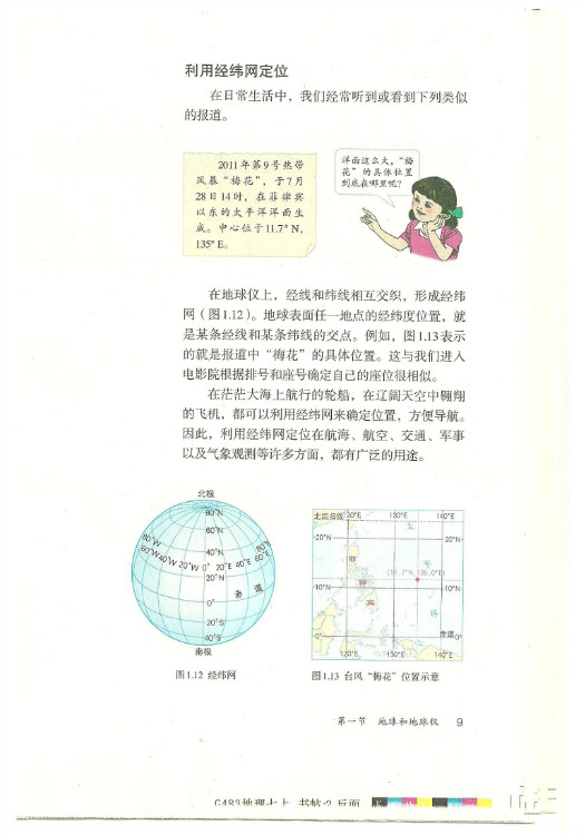 人教版七年级地理上册电子课本,人教版初一地理上册电子课本 课本站图片