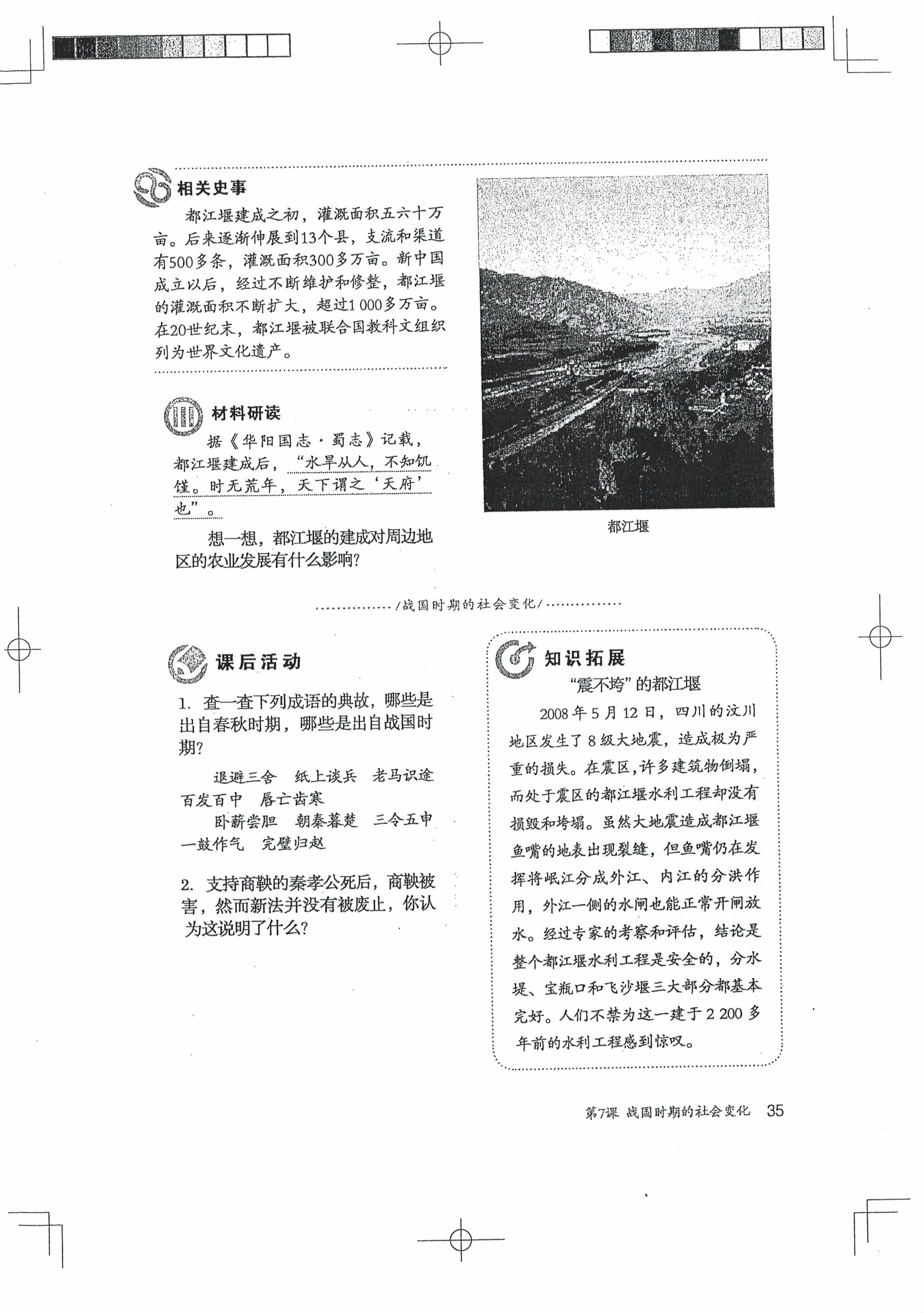 人教版七年级历史上册 2016版图片