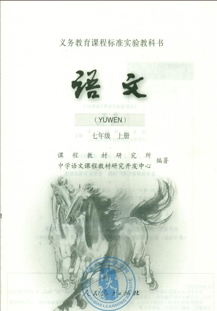 人教版七年级语文上册电子课本 人教版初一语文上册电子课本 课本站图片