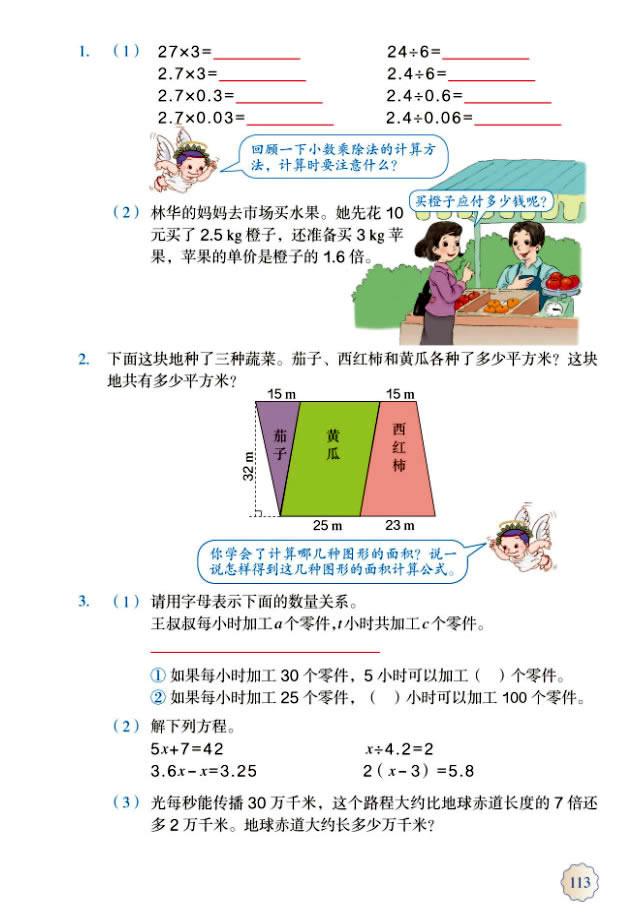 人教版五年级数学上册电子课本 课本站图片