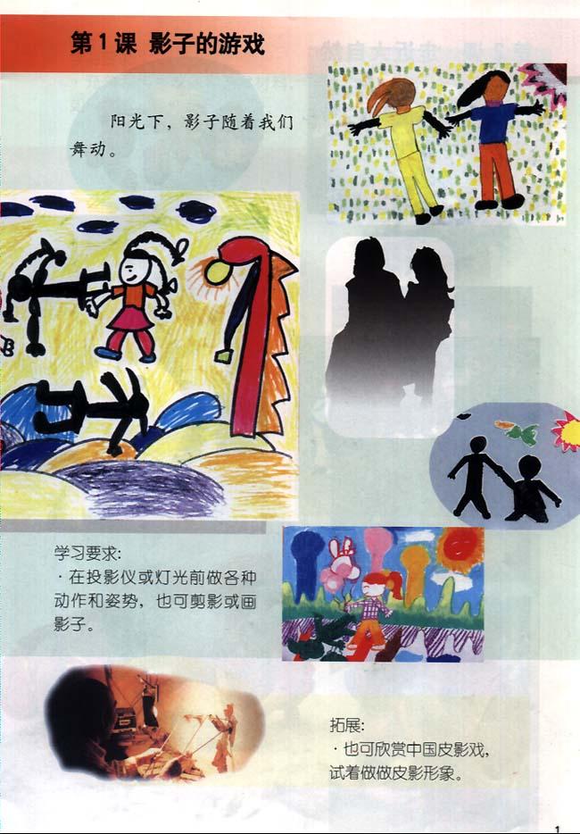 人教版一年级美术下册电子课本 课本站