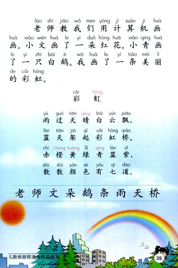 人教版一年级语文上册电子课本 课本站