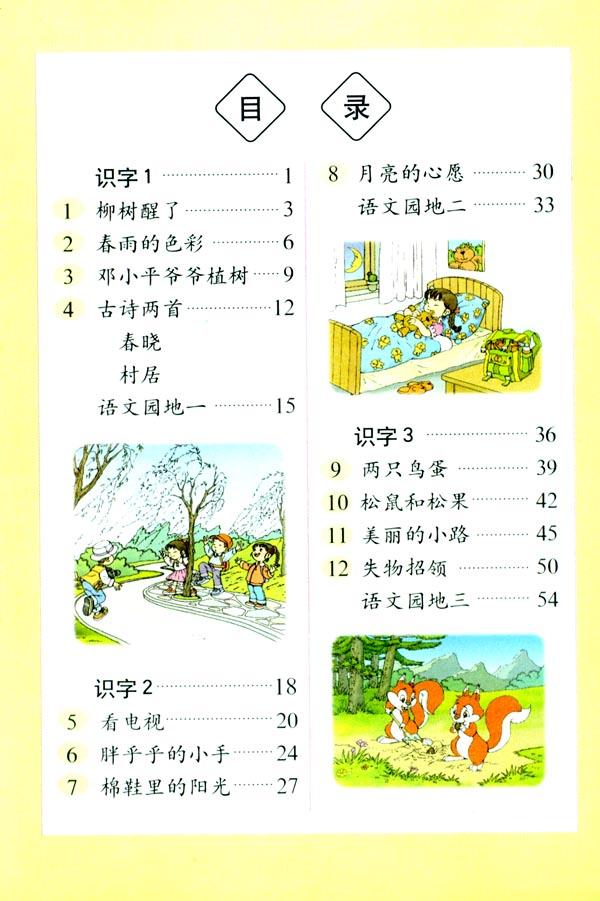 人教版一年级语文下册电子课本 课本站