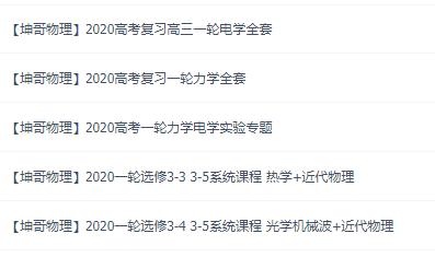 2020高中物理全套坤哥一轮二轮三轮黑板式名师课堂实录视频送2019