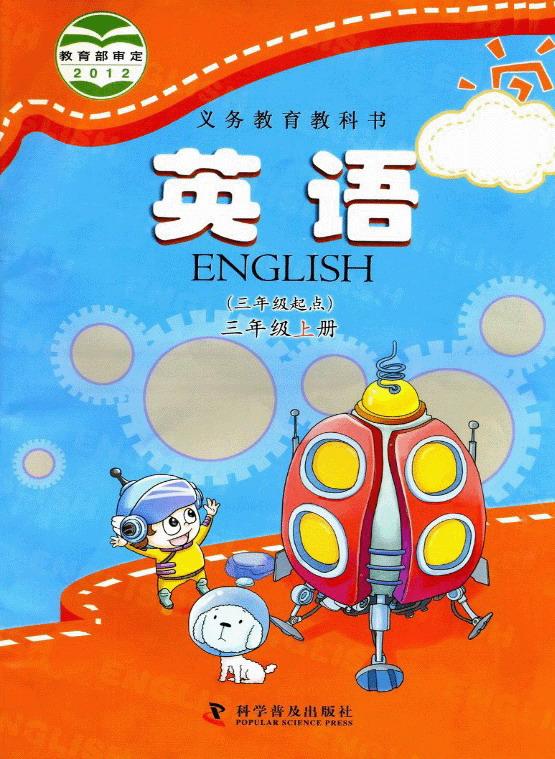 科普版三年级英语亚博体育在哪下载