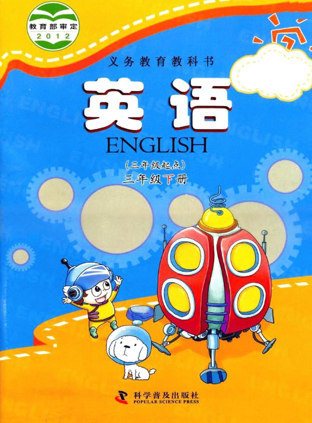 科普版三年级英语下册