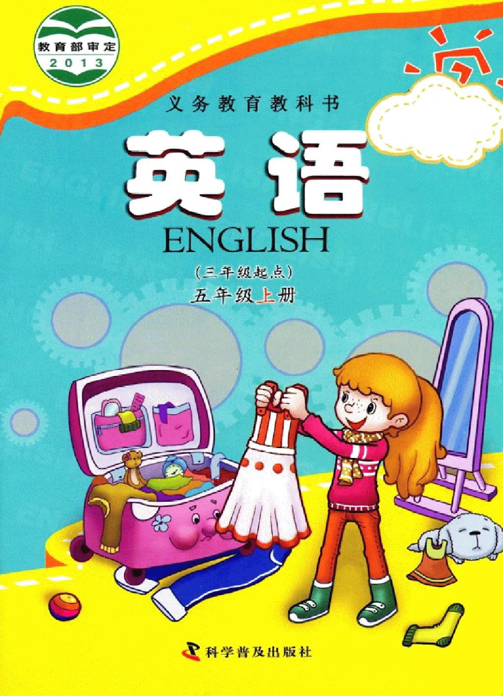 科普版五年级英语亚博体育在哪下载
