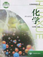 沪教版九年级化学下册(新)