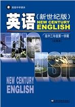 沪教版新世纪版高三英语亚博体育在哪下载