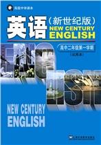沪教版新世纪版高二英语亚博体育在哪下载