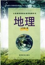 湘教版七年级地理亚博体育在哪下载(2002年版)