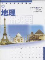 沪教版六年级地理亚博appios下载链接