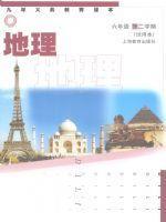 沪教版六年级地理下册