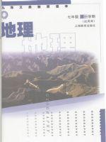 沪教版七年级地理亚博appios下载链接