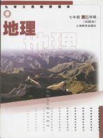 沪教版七年级地理下册