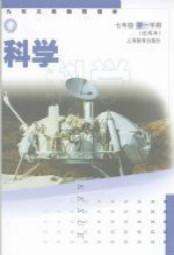 沪教版初中七年级科学第一册
