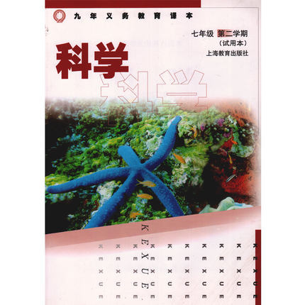 沪教版初中七年级科学第二册