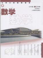 沪教版七年级数学下册