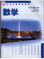 沪教版九年级数学亚博体育在哪下载