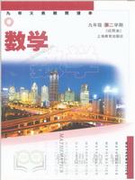 沪教版九年级数学下册
