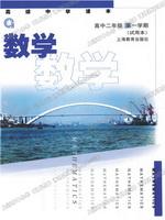 沪教版高二数学亚博appios下载链接