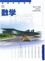 沪教版高三数学全册