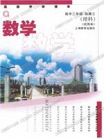沪教版高三数学下册(理科)