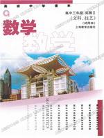 沪教版高三数学下册(文科)