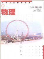 沪教版八年级物理下册第二学期(试用本)