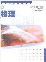 沪教版九年级物理亚博体育在哪下载第一学期(试用本)