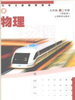 沪教版九年级物理下册第二学期(试用本)