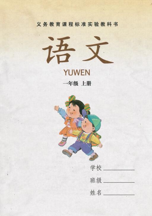 湘教版一年级语文亚博体育在哪下载