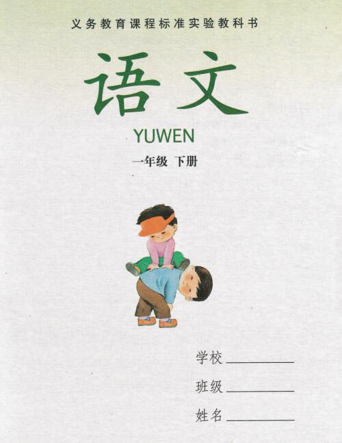 湘教版一年级语文下册