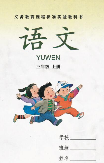 湘教版三年级语文亚博体育在哪下载