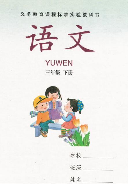 湘教版三年级语文下册