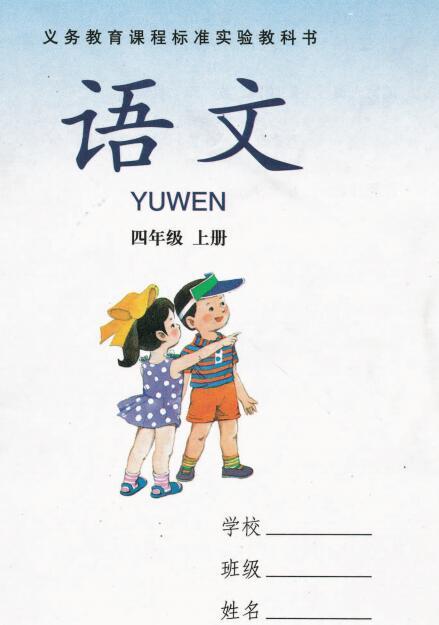 湘教版四年级语文亚博体育在哪下载