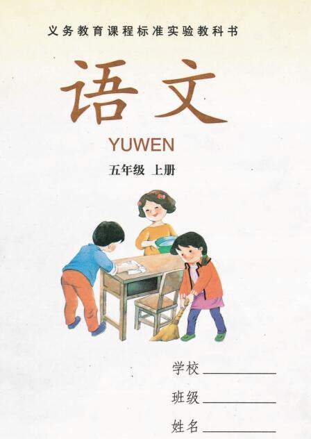 湘教版五年级语文亚博体育在哪下载