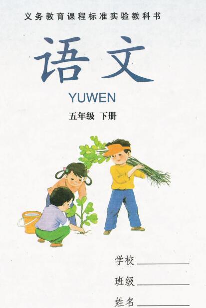 湘教版五年级语文下册