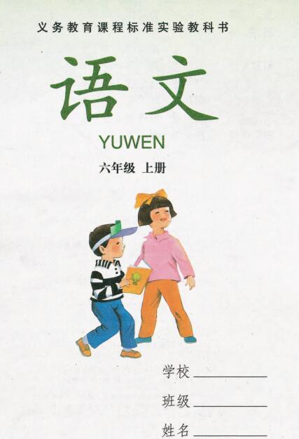 湘教版六年级语文亚博体育在哪下载