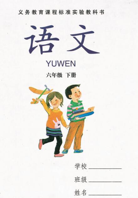 湘教版六年级语文下册