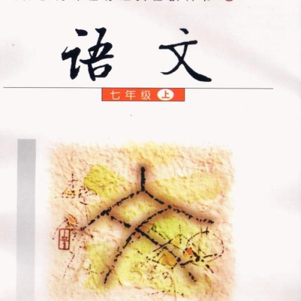 语文版2001年七年级语文ag亚游娱乐手机客户端 首页